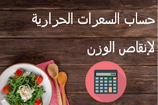 برنامج معرفة السعرات لأنقاص الوزن  Calorie Counter and Diet 2020