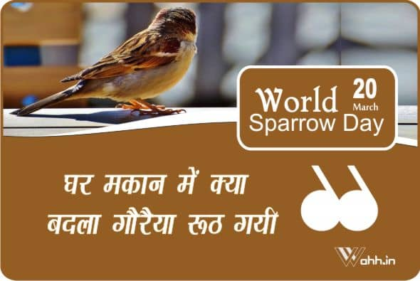 World Sparrow Day Wishes In Hindi