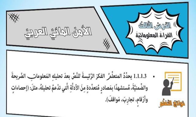 قراءة معلوماتية الأمن المائي لغة عربية صف ثامن فصل ثاني 2021