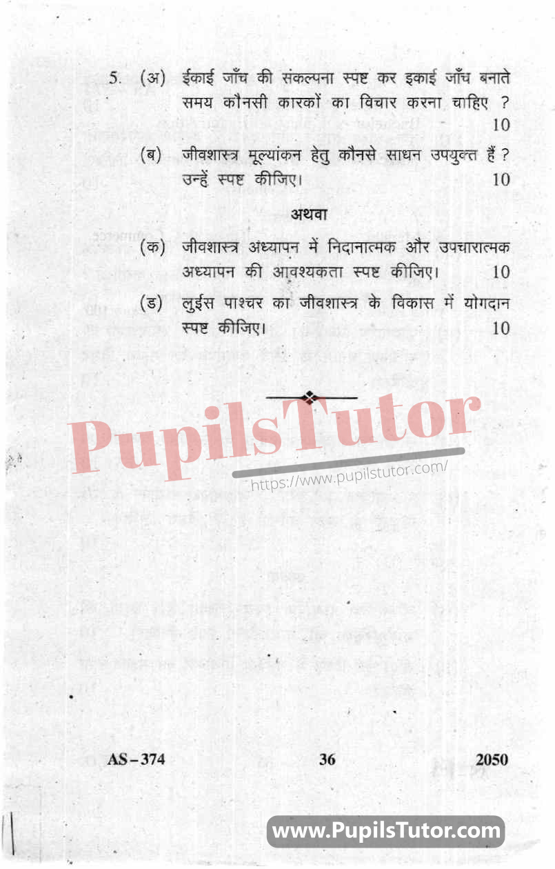 Teaching Of Biological Science Question Paper In Hindi