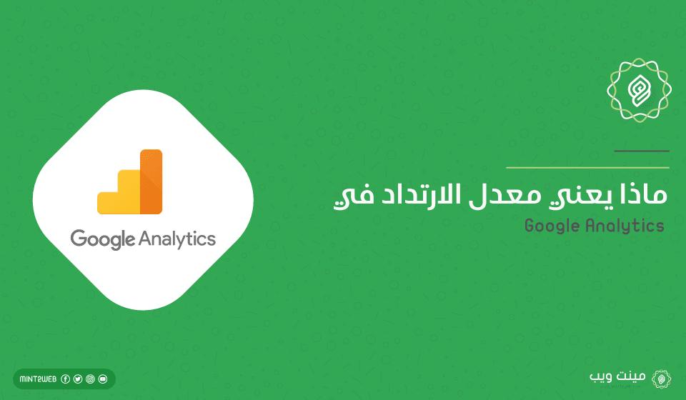 ماذا يعني معدل الارتداد في Google Analytics؟