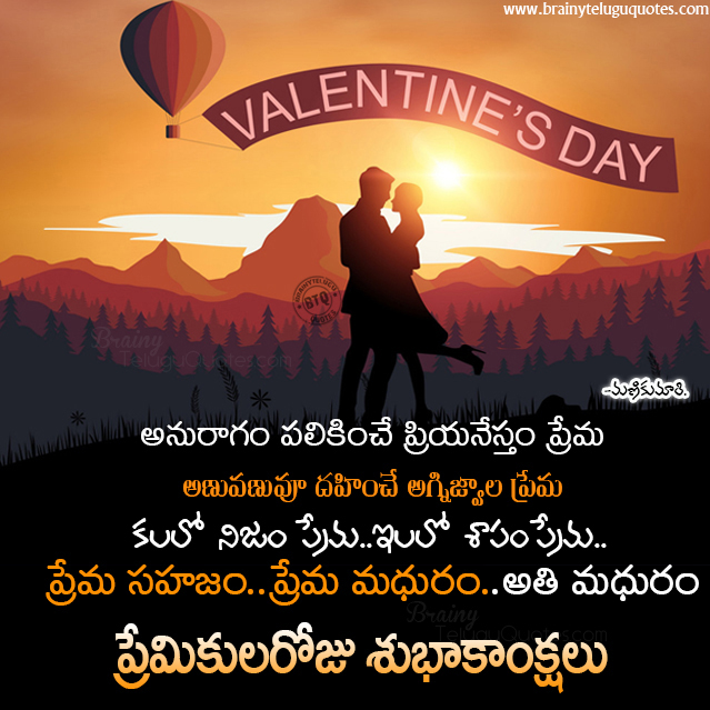 valentines day greetings in telugu, hapy valentines day quotes images, happy valentines day telugu love poetry