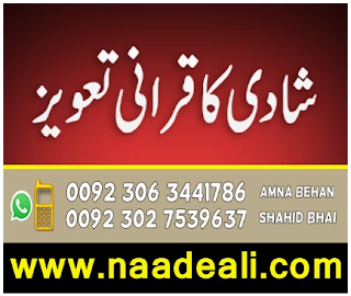 jaldi-shadi-ka-taweez-durood-e-ibrahimi - https://www.naadeali.com/