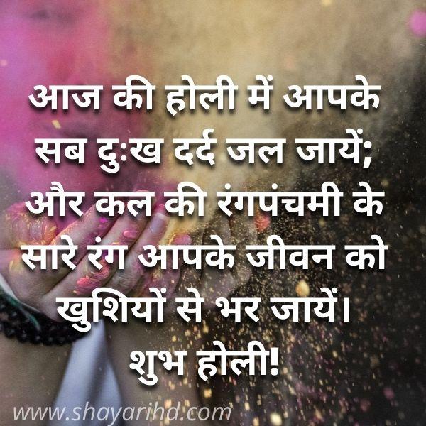 Holi Shayari for Share