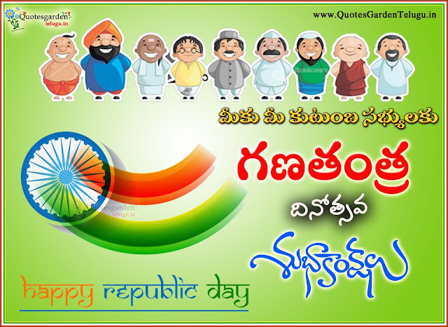 {Happy Republic Day} Messages - 26 January Messages in Telugu