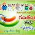 {Happy Republic Day telugu} Messages - 26 January Messages in Telugu