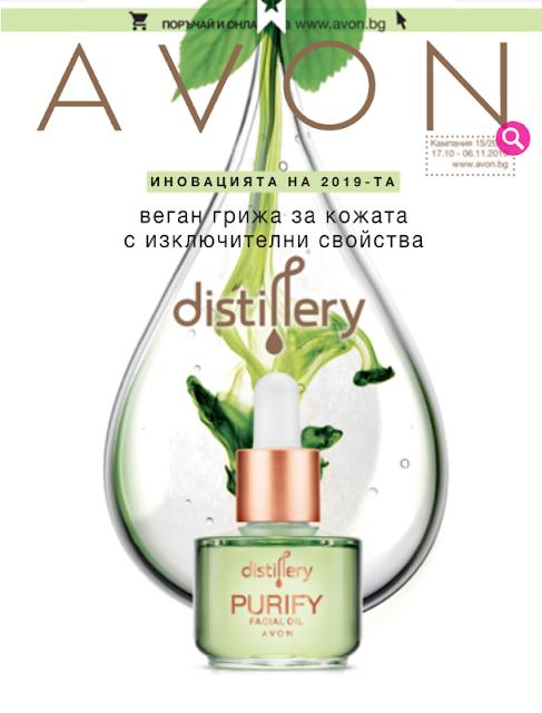 Avon Каталог - Брошура  15  2019
