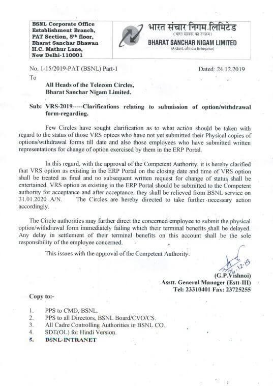 bsnl-vrs-2019-clarification-on-option-withdrawal-paramnews