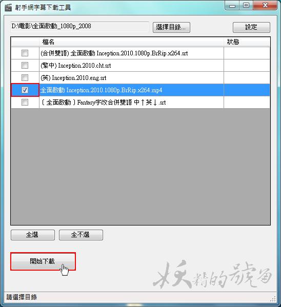 1 - 射手網字幕下載工具 - 幫你下載符合的字幕檔,自動簡轉繁!