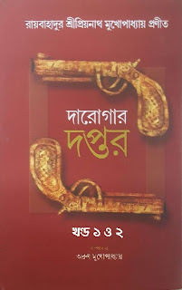 Darogar Daptar (দারোগার দপ্তর) by Priyonath Mukhopadhyay