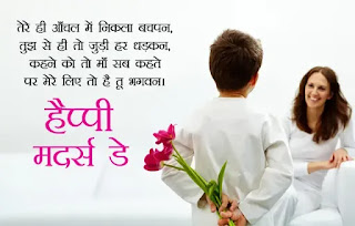 Happy Mothers Day Quotes Hindi