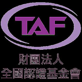 TAF財團法人全國認證基金會