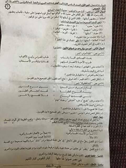 امتحان اللغة العربية الصف السادس أخر العام2015 11209648_48682322147