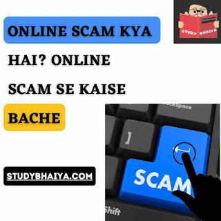 Online Scam kya hai? Online Scam se Kaise bache