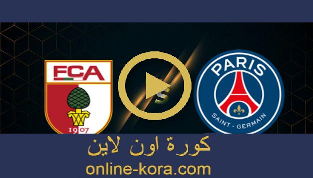 مشاهدة مباراة باريس سان جيرمان و أوجسبورج بث مباشر 21-07-2021 مباراة وديه