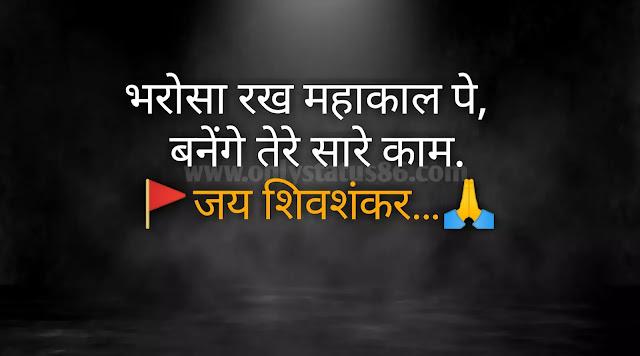 Shayari Mahadev Status In Hindi
