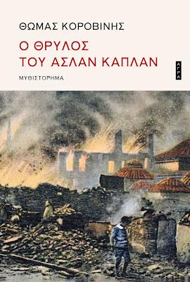 Αποτέλεσμα εικόνας για «Θρύλο του Ασλάν Καπλάν» (Άγρα) του Θωμά Κοροβίνη