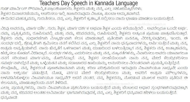 Teachers Day Speech in Kannada Language