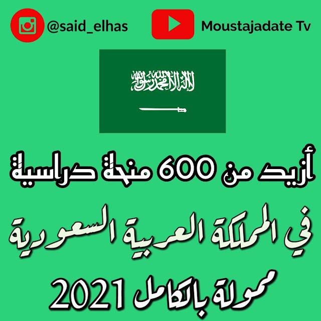 600 منحة دراسية في المملكة العربية السعودية 2021 ممولة بالكامل