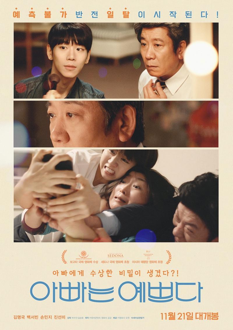 Sinopsis Film Korea Dad is Pretty (2019)