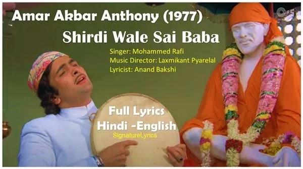 Shirdi Wale Sai Baba Lyrics - Mohammed Rafi - Amar Akbar Anthony
