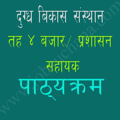 DDC Bazar Sahayak and Prashasan Sahayak Level 4 Syllabus