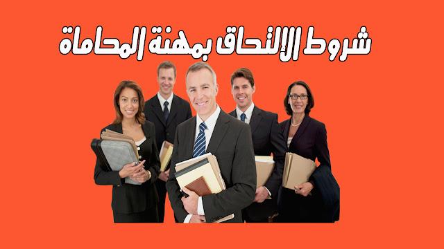 تعرف على شروط مزاولة مهنة المحاماة ( شروط حديثة )