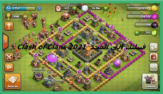 Clash of Clans 2021  قبيلتك إلى المجد
