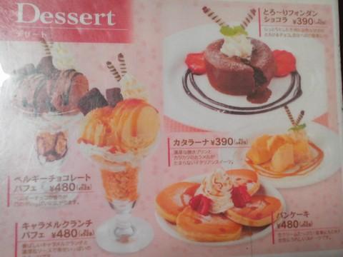 食事メニュー10 おんちっち尾西店2回目