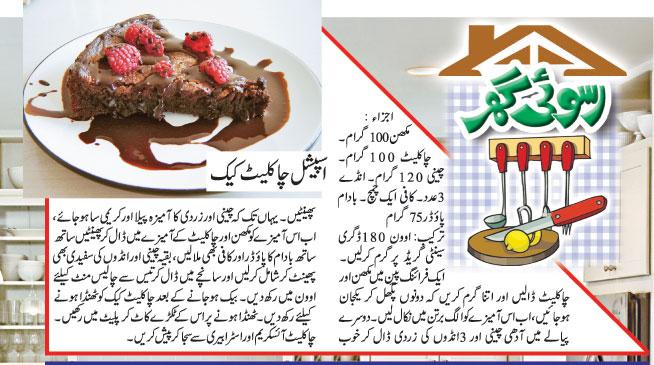 Cake Making Recipes In Urdu: Cake Recipe: Cake Chocolate Recipe In Urdu