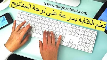 تعلم الكتابة بسرعة على لوحة المفاتيح