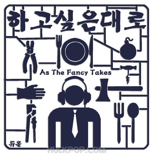 Hongdae Fairy Project – As The Fancy Takes – Single