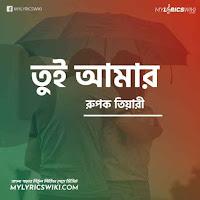 Tui Amar Lyrics rupak tiary