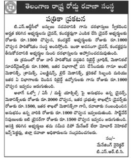 Telangana TSRTC Recruitment 2019 for Conductor, Driver, Mechanic, Clerk, IT Trainer, Traffic Supervisor, Electrician Jobs Notification
