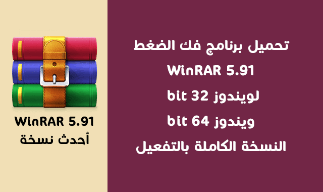 تحميل برنامج فك الضغط WinRAR 5.91 Final with Universal Crack and Keygen