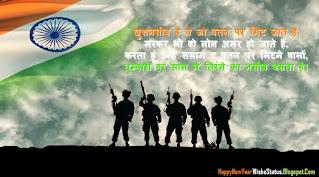 15 August Indian Army Status Shayari