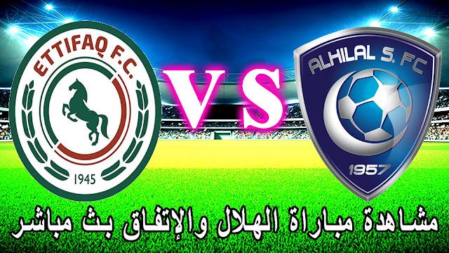 مشاهدة مباراة الهلال والإتفاق بث مباشر بتاريخ 07-03-2020 الدوري السعودي