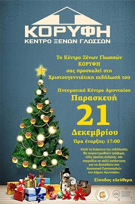 Χριστουγεννιάτικη γιορτή για καλό σκοπό στο Πνευματικό Κέντρο Αμυνταίου