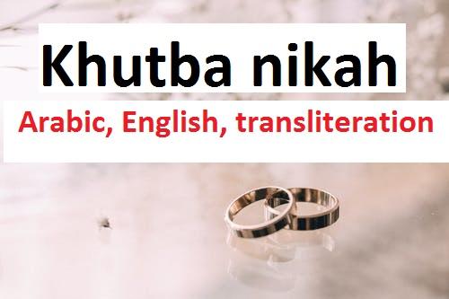 khutba nikah (marriage) in Arabic, English translation & transliteration