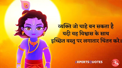 Motivational-Quotes-in-Hindi-by-Lord-Krishna
