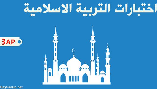 اختبارات السنة الثالثة ابتدائي في التربية الاسلامية
