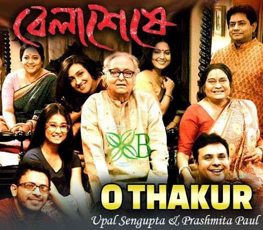 O Thakur, Upal Sengupta, Prashmita Paul, Rituparna Sengupta & Anindya Chatterjee