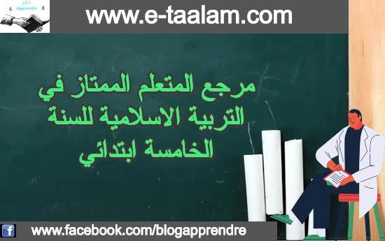 مرجع المتعلم الممتاز في التربية الاسلامية للسنة الخامسة ابتدائي