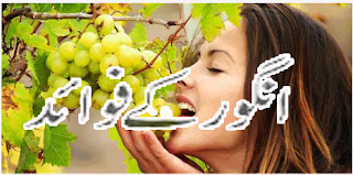 Grapes Benefit in Urdu