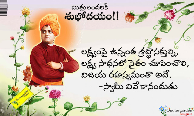 Best inspirational Quotes about goal setting and victory quotes from Swami Vivekananda