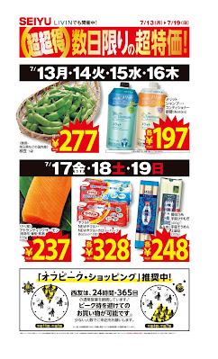 [7/13〜19]「超超得」数日限りの超特価! 西友/蒲生伊原店