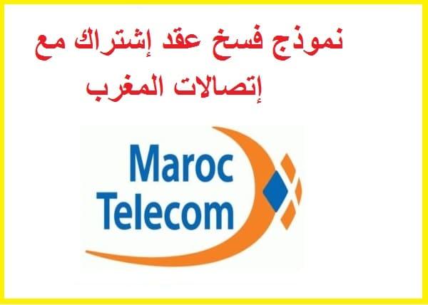 نموذج فسخ عقد إشتراك مع إتصالات المغرب