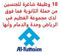 18 وظيفة شاغرة للجنسين من حملة الثانوية فما فوق لدى مجموعة الفطيم في الرياض وجدة والدمام وأبها تعلن مجموعة الفطيم (Al-Futtaim Group), عن توفر 18 وظيفة شاغرة للجنسين من حملة الثانوية فما فوق, للعمل لديها في الرياض وجدة والدمام وأبها وذلك للوظائف التالية: 1- مسؤول مشتريات أول - الرياض (Senior Buyer) 2- مساعد المشتريات - الرياض (Buying Assistants) 3- مخطط الطلب والمدى - الرياض (Demand & Range Planner) 4- مديرمالي تنفيذي - الرياض (Finance Executive) 5- مدير المتجر - جدة (Store Manager) 6- فني تصليح - الرياض، جدة، أبها، الدمام - (Repair Technician) 7- مهندس - جدة (Engineer) 8- مكتب تنفيذي - جدة (Office Executive) 9- اخصائية تجميل الرياض - جدة (Beauty Specialist) 10- أخصائي موارد بشرية - الرياض (HR Specialist) 11- مساعد الأمن والسلامة - الرياض (Security & Safety Assistant) 12- مستشار الجمال - جدة (Beauty Advisor) 13- أخصائية تجميل - جدة (Beauty Specialist) 14- مدير متجر - الرياض (Store Manager) ويشترط في المتقدمين للوظائف ما يلي: أن يكون لديه خبرة تناسب متطلبات الوظيفة أن يجيد اللغة الإنجليزية كتابة ومحادثة أن يجيد مهارات الحاسب الآلي والأوفيس أن يكون المتقدم للوظيفة سعودي الجنسية للتـقـدم لأيٍّ من الـوظـائـف أعـلاه اضـغـط عـلـى الـرابـط هنـا       اشترك الآن في قناتنا على تليجرام        شاهد أيضاً: وظائف شاغرة للعمل عن بعد في السعودية     أنشئ سيرتك الذاتية     شاهد أيضاً وظائف الرياض   وظائف جدة    وظائف الدمام      وظائف شركات    وظائف إدارية                           لمشاهدة المزيد من الوظائف قم بالعودة إلى الصفحة الرئيسية قم أيضاً بالاطّلاع على المزيد من الوظائف مهندسين وتقنيين   محاسبة وإدارة أعمال وتسويق   التعليم والبرامج التعليمية   كافة التخصصات الطبية   محامون وقضاة ومستشارون قانونيون   مبرمجو كمبيوتر وجرافيك ورسامون   موظفين وإداريين   فنيي حرف وعمال     شاهد يومياً عبر موقعنا  البنك السعودي للاستثمار توظيف وظائف رياض اطفال مطلوب محامي وظائف حراس أمن بدون تأمينات الراتب 3600 ريال بنك الانماء توظيف وظائف حراس امن بدون تأمينات الراتب 3600 ريال مطلوب حارس امن وظائف مترجمين وظائف طب اسنان وظائف بنك سامبا شركة زهران للصيانة والتشغيل بنك ساب توظيف بنك سامبا توظيف وظ