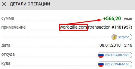 Заработать удаленно в интернете - выплата WorkZilla
