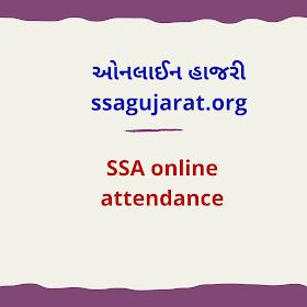 SSA Online attendance @ssagujarat.org, Child Tracking System Gujarat